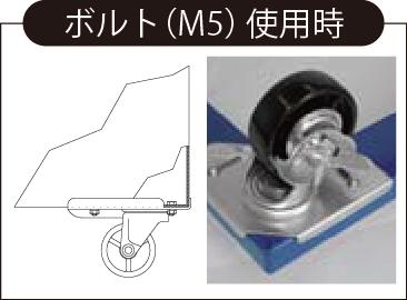 ボルト(M5)使用時