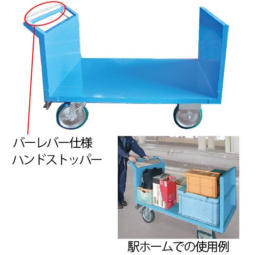 ハンドストッパー付商品補充台車