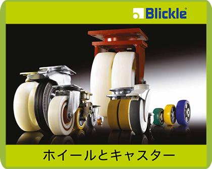 Blickle日本語版カタログPDF